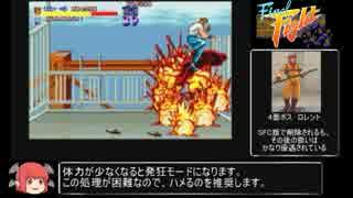【Xbox360】ファイナルファイト プレイ解