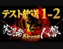 卍【実況者人狼】テスト放送part1-2