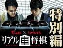 電王戦×TOYOTA リアル車将棋 特別編