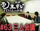 【電王戦FINALへの道】#63 三人会議