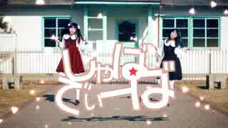 【ク♡ミ&217】しゃばでぃーば 踊ってみた【うぉーあいに!】