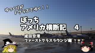 【ゆっくり】アメリカ横断記4 成田空港 ファーストクラスラウンジ編