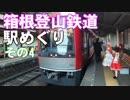 ゆかれいむで箱根登山鉄道駅めぐり~その4~