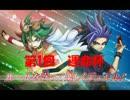 【遊戯王ADS】第1回運命杯 Part12
