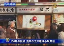 【新唐人】150年の伝統 浅草の江戸趣味小