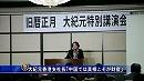 【新唐人】大紀元香港支社長「中国では真相こそが財産」