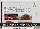 【新唐人】新疆で22人死亡のバス事故 テロ