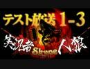 卍【実況者人狼】テスト放送part1-3