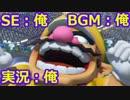 全部俺マリオカート8【実況】