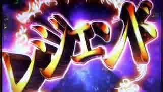 CR牙狼 金色になれXX Vol.6