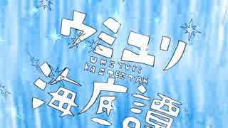 『ウミユリ海底譚』 歌ってみた ver.宮瀬