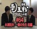 【電王戦FINALへの道】#64 永瀬拓矢 一番