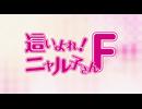 「這いよれ!ニャル子さんF」新曲発売決定!