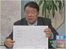 【田母神事務所買収・横領疑惑】田母神氏
