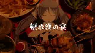 【初音ミク】頓珍漢の宴【オリジナルPV】