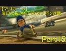 【マリオカート8】岩田社長Miiで行くオンライン対戦part15