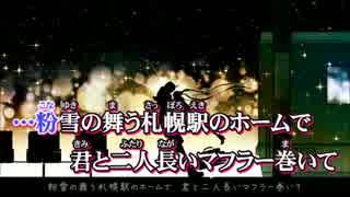 【ニコカラ】  トワイライト急行  【off Vocal】