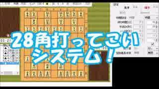 【将棋実況】28角打ってこいシステムでボ