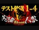 卍【実況者人狼】テスト放送part1-4