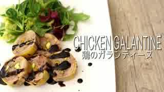 [ASMR]鶏のガランティーヌ バロティーヌ thumbnail