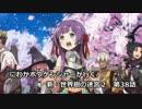 【EXPERT実況】にわかボウケンシャーが行く 新・世界樹の迷宮2【第38話】