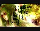 【iNat×ミク】BPM85 檻猿籠鳥【和風バラード】