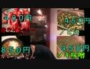 【ウナちゃんマン】本日の追加メニュー【ドヤ顔】