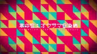 【めるふ】革命性:オウサマ伝染病【歌っ