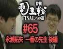 【電王戦FINALへの道】#65 永瀬拓矢 一番
