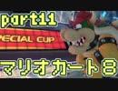 【実況】それなりにマリオカートエイイイイイイイイイイイイイ【part11】