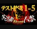 卍【実況者人狼】テスト放送part1-5