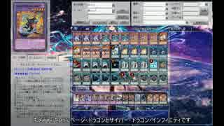 【遊戯王ADS】表サイバー【CROS追加版】