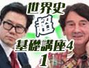 村山秀太郎『世界史超基礎講座』#4-1「ユダヤ人の歴史①」ゲスト:ピーター・フランクル