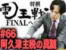 【電王戦FINALへの道】#66 阿久津主税の真髄