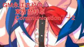 GM永江衣玖の東方魔絆卓7-2