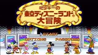 【2人実況】ミッキーの東京ディズニーラン