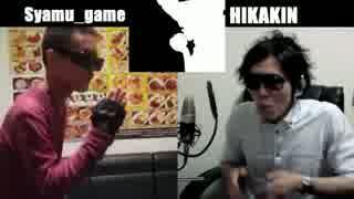 シャム VS ヒカキン ボイパ対決 Bad Appl