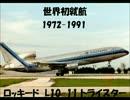 [祝! 復活] イースタン航空 旅客機の歴史