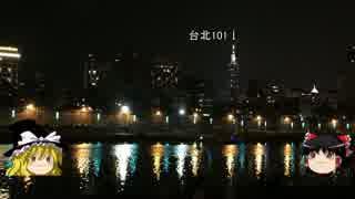 【ゆっくり】チキンの旅日誌 台湾グルメ旅行⑤台北101カウントダウン編