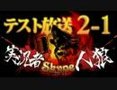卍【実況者人狼】テスト放送part2-1