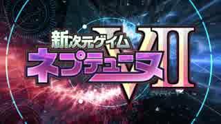 PS4「新次元ゲイム ネプテューヌVII」プロ