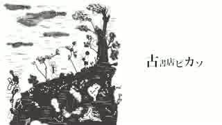 【初音ミク】古書店ピカソ【オリジナル曲】