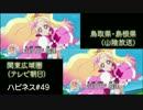 『Go!プリンセスプリキュア』 新番組予告比較(関東/山陰)