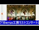 アイドルブームの先駆者「Berryz工房」が残した功績.wmv