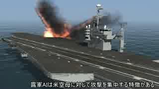 【DCS:World】 アメリカ・ロシア空母艦隊決戦 第一波