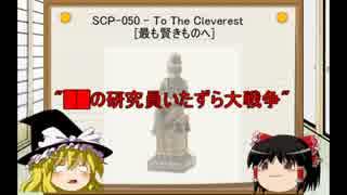 [ゆっくり]SCPを紹介してみた Part:24