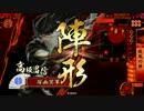 踊る茶道部が戦国でゆく!! part84 ~疾風の陣[正二位D]