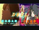 【氷菓】×【遊戯王】vs遊戯王 GX D・D・C/決闘者の箱庭 最終話