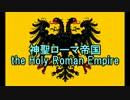 【ニコニコ歴史図鑑】神聖ローマ帝国の起源【第1回】