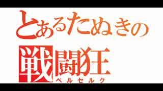 【刀剣乱舞】Dr. TANUKI【音MAD】